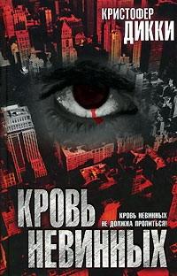 Дикки Кристофер - Кровь невинных