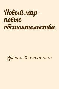 Дудков Константин - Новый мир - новые обстоятельства