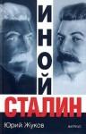 Жуков Юрий - Иной Сталин