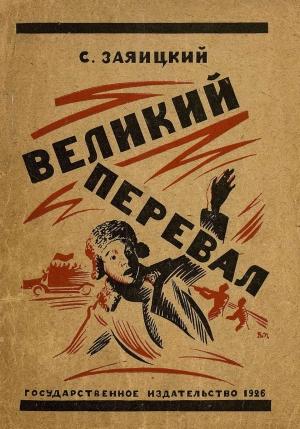 Заяицкий Сергей - Великий перевал