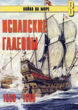 Иванов С. - Испанские галеоны 1530 – 1690