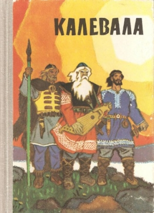 Автор неизвестен - Калевала (пересказ для детей)