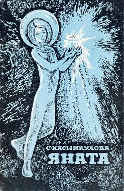 Касымкулова Светлана - Последний привет