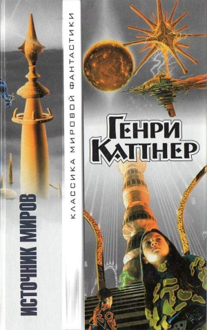 Каттнер Генри, Мур Кэтрин - Земные врата