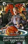Алек Сэй - Звёздное скопление. Курс вторжения