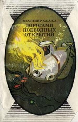 Ажажа Владимир - Дорогами подводных открытий