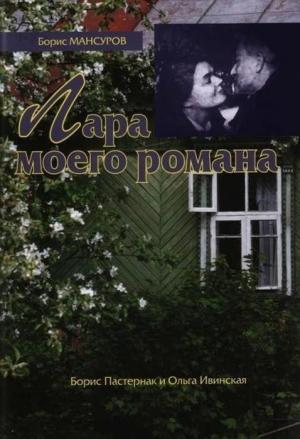 Мансуров Борис - Лара моего романа: Борис Пастернак и Ольга Ивинская