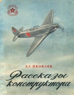 Яковлев Александр - Рассказы конструктора