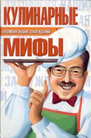 Мазуркевич Сергей - Кулинарные мифы