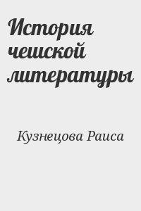Кузнецова Раиса - История чешской литературы