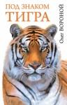 Вороной Олег - Под знаком тигра