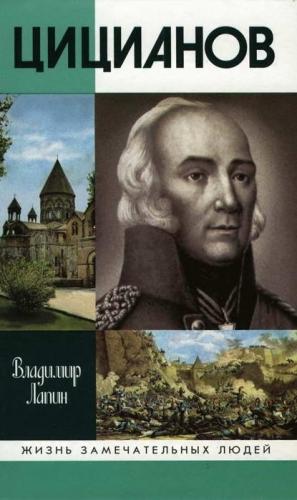 Лапин Владимир - Цицианов