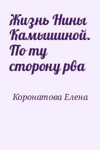 Коронатова Елена - Жизнь Нины Камышиной. По ту сторону рва