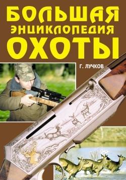 Лучков Геннадий - Большая энциклопедия охоты