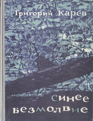 Карев Григорий - Синее безмолвие
