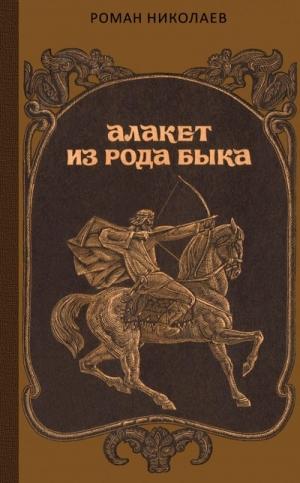 Николаев Роман - Алакет из рода Быка