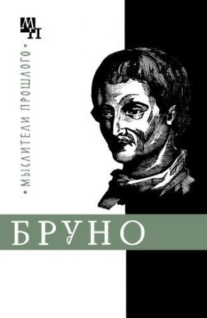 Горфункель Александр - Джордано Бруно