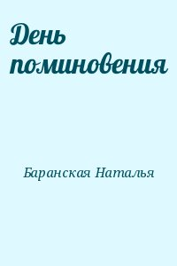 Баранская Наталья - День поминовения