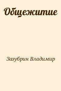 Зазубрин Владимир - Общежитие