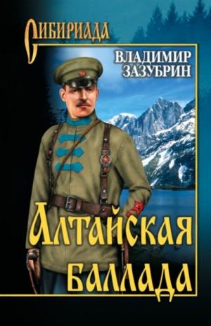 Зазубрин Владимир - Алтайская баллада (сборник)