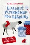 Колпакова Ольга - Большое сочинение про бабушку