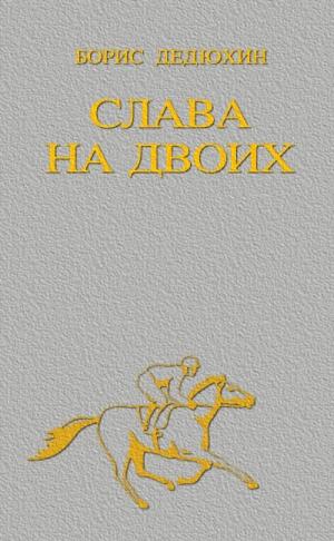 Дедюхин Борис - Слава на двоих