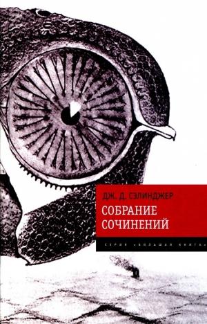 Сэлинджер Джером - Собрание сочинений