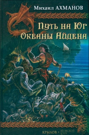 Ахманов Михаил - Путь на Юг. Океаны Айдена