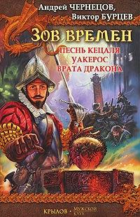 Чернецов Андрей, Леженда Валентин - Песнь кецаля. Уакерос. Врата дракона
