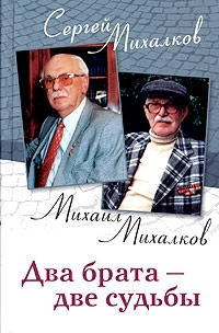 Михалков Сергей, Михалков Михаил - Два брата - две судьбы