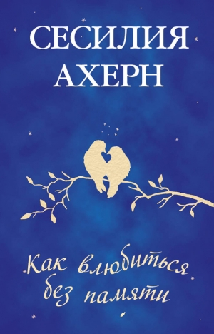 Ахерн Сесилия - Как влюбиться без памяти