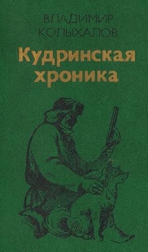 Колыхалов Владимир - Кудринская хроника