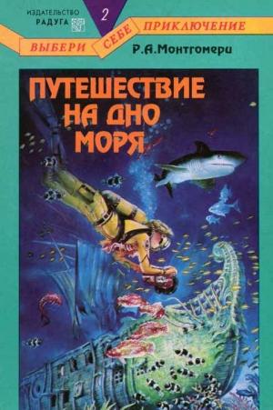 Р. А. Монтгомери - Путешествие на дно моря