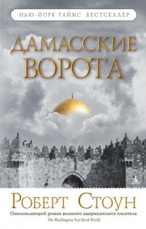 Стоун Роберт - Дамасские ворота