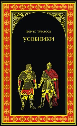 Тумасов Борис - Усобники