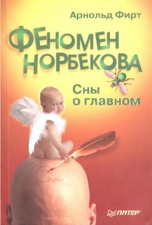 Фирт  Арнольд - Феномен Норбекова