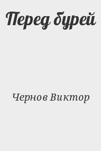 Чернов Виктор - Перед бурей