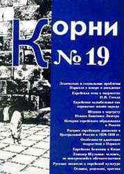 Чернов Виктор - Русское в еврейском и еврейское в русском