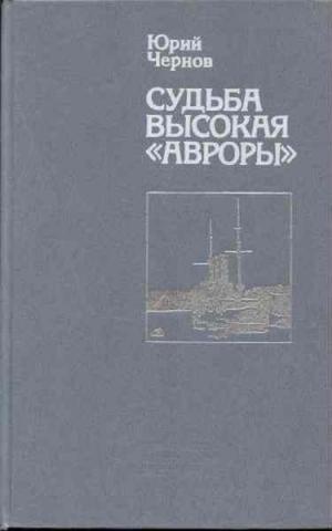 Чернов Юрий - Судьба высокая «Авроры»