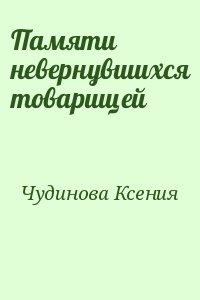 Чудинова Ксения - Памяти невернувшихся товарищей