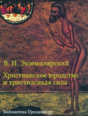 Экземплярский Василий - Христианское юродство и христианская сила (К вопросу о смысле жизни)