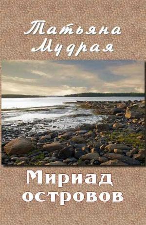 Мудрая Татьяна - Мириад островов