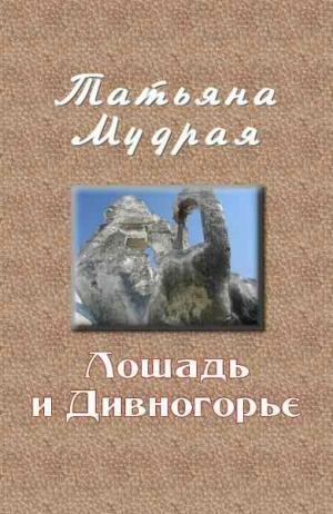 Мудрая Татьяна - Лошадь и Дивногорье