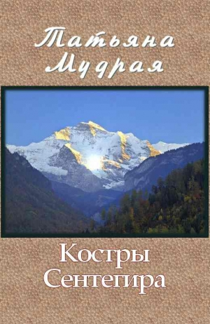 Мудрая Татьяна - Костры Сентегира