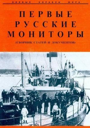 Автор неизвестен - Первые русские мониторы (сборник статей и документов)