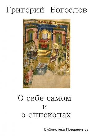 Богослов Григорий - О себе самом и о епископах