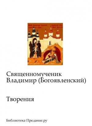 Богоявленский Владимир - Творения