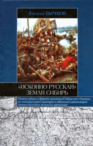 Бычков Алексей - «Исконно русская» земля Сибирь