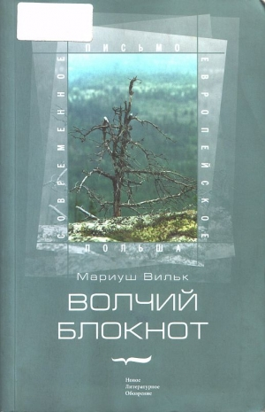 Вильк Мариуш - Волчий блокнот