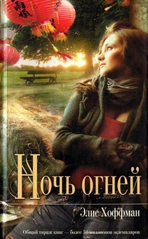 Хоффман Элис - Ночь огней